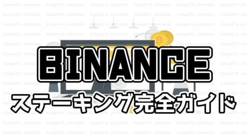 【日本語図解】Binance(バイナンス)のステーキングやり方ガイド【5分】