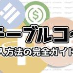【5分】ステーブルコイン購入方法の完全ガイド【結論:バイナンスでOK】