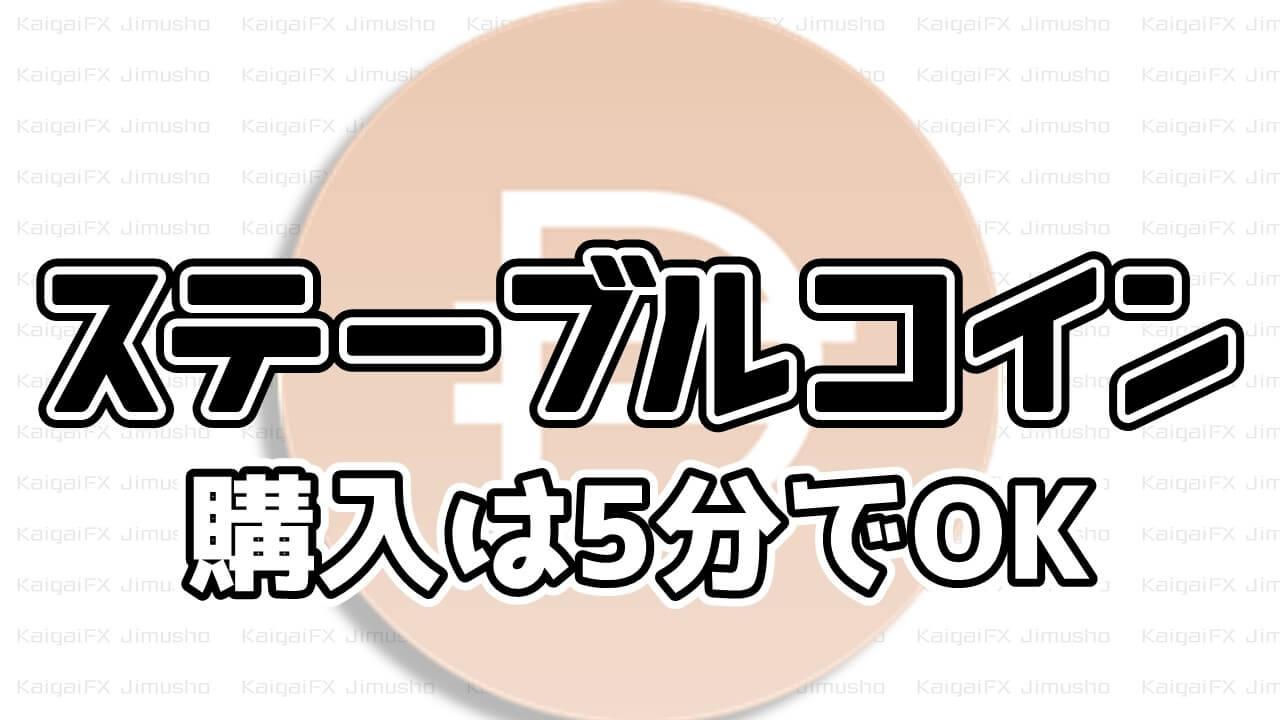 ステーブルコイン購入方法【5分で完了】