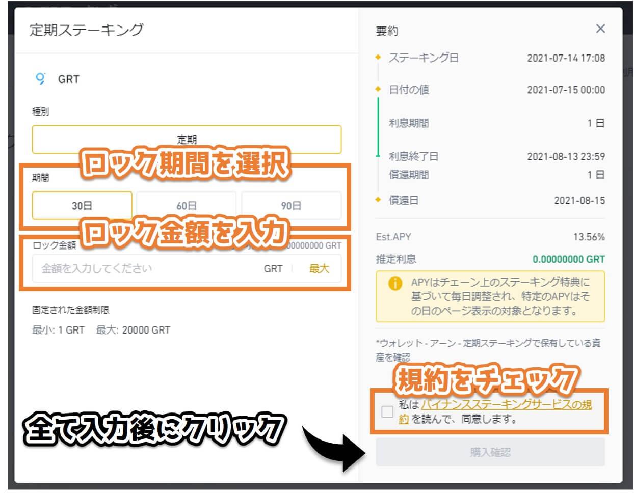 PC版のステーキング設定画面