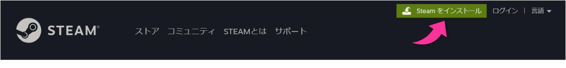 「Steamをインストール」からSteamアプリをインストール