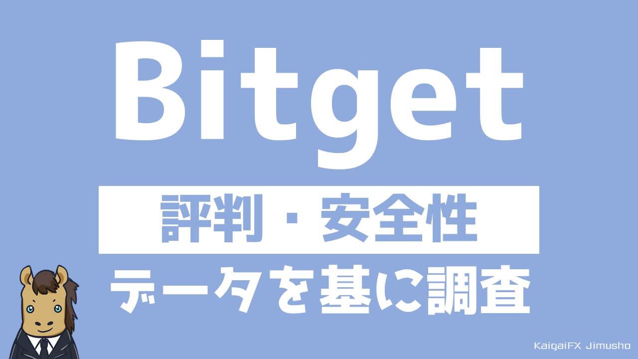 【ヤバい!】仮想通貨取引所Bitgetの評判・安全性ガチまとめ【初心者向け】
