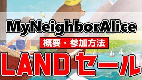 【3STEP】MyNeighborAliceのLANDセール概要・参加方法まとめ【初心者向け】