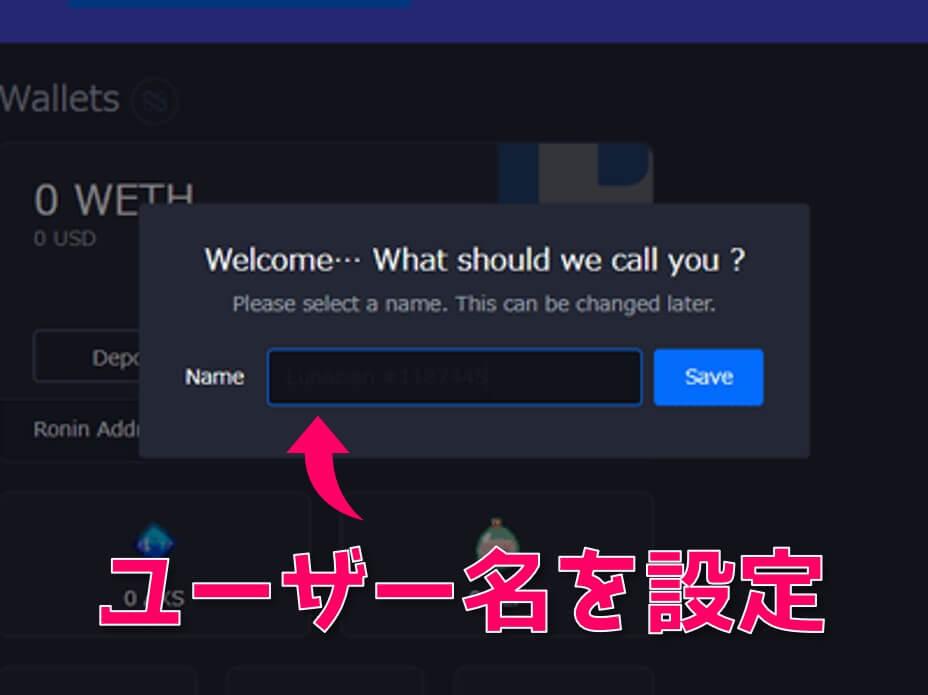 ユーザー名の設定