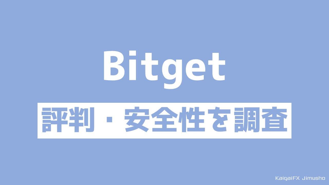 仮想通貨取引所Bitgetの評判・安全性