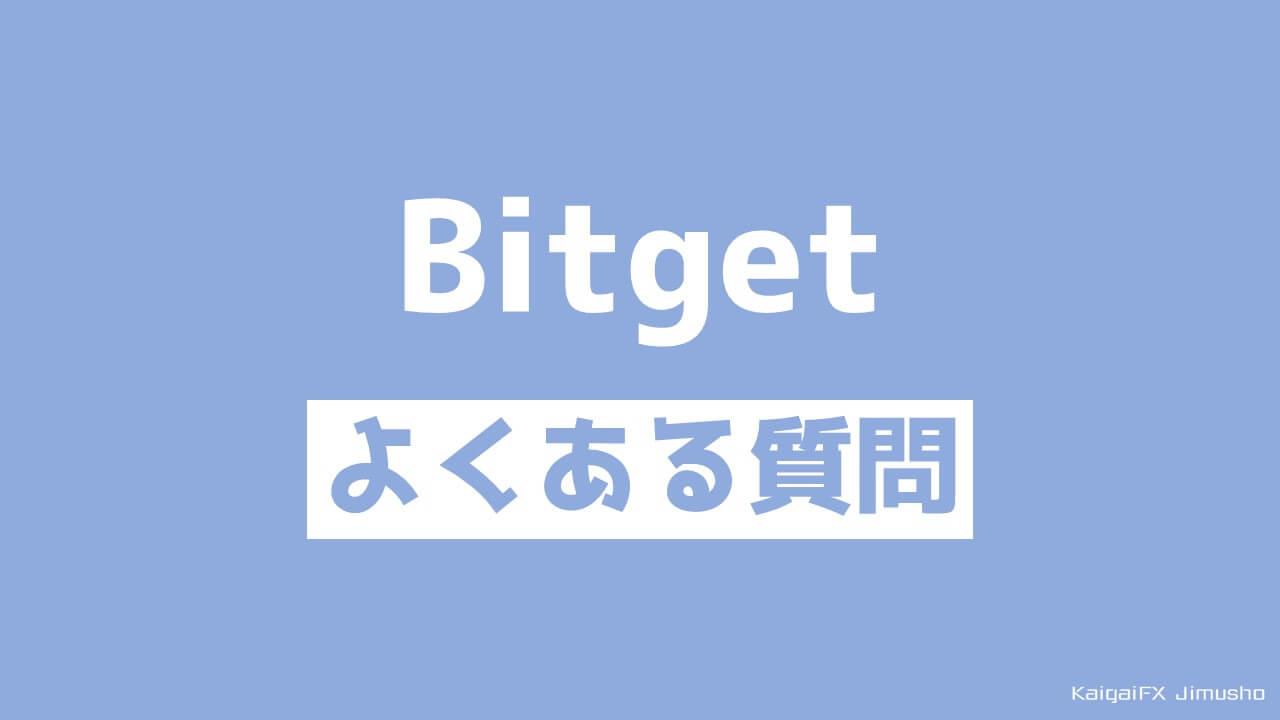 Bitgetコピートレードの設定に関してよくある質問