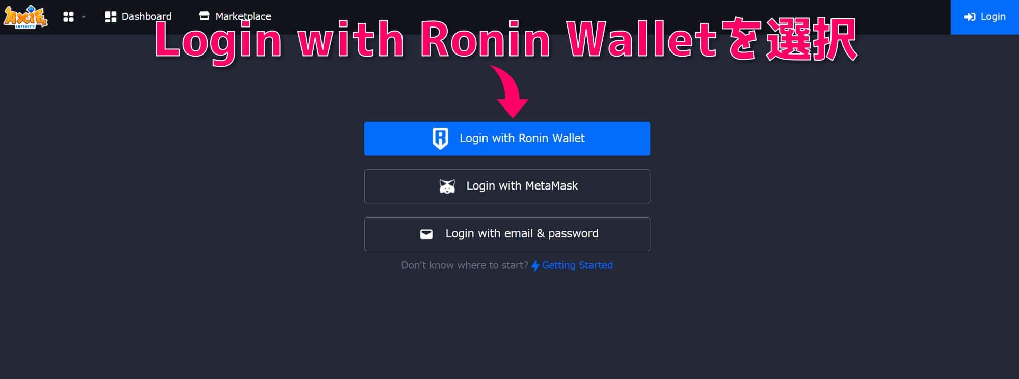 Ronin Walletでログイン