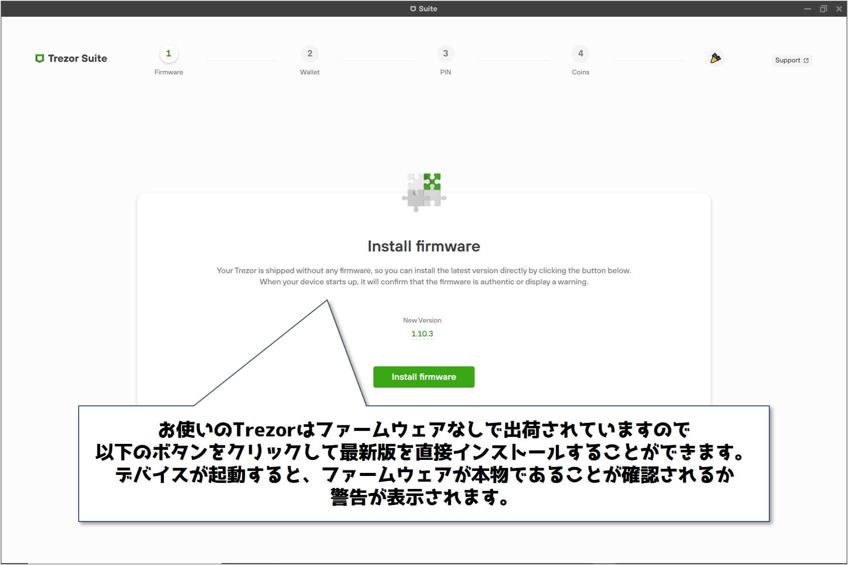 「Install firmware」を選択