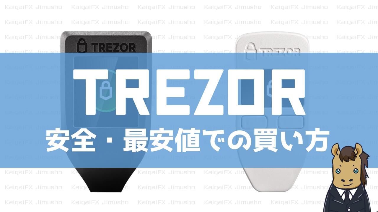【3STEP】最も安全&最安値のTrezorの買い方まとめ【初心者向け】
