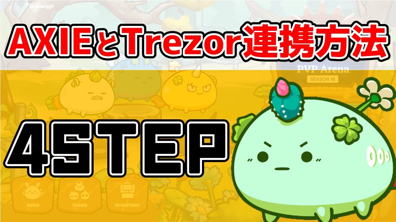 【4STEP】AXIE INFINITYをTrezor連携する方法