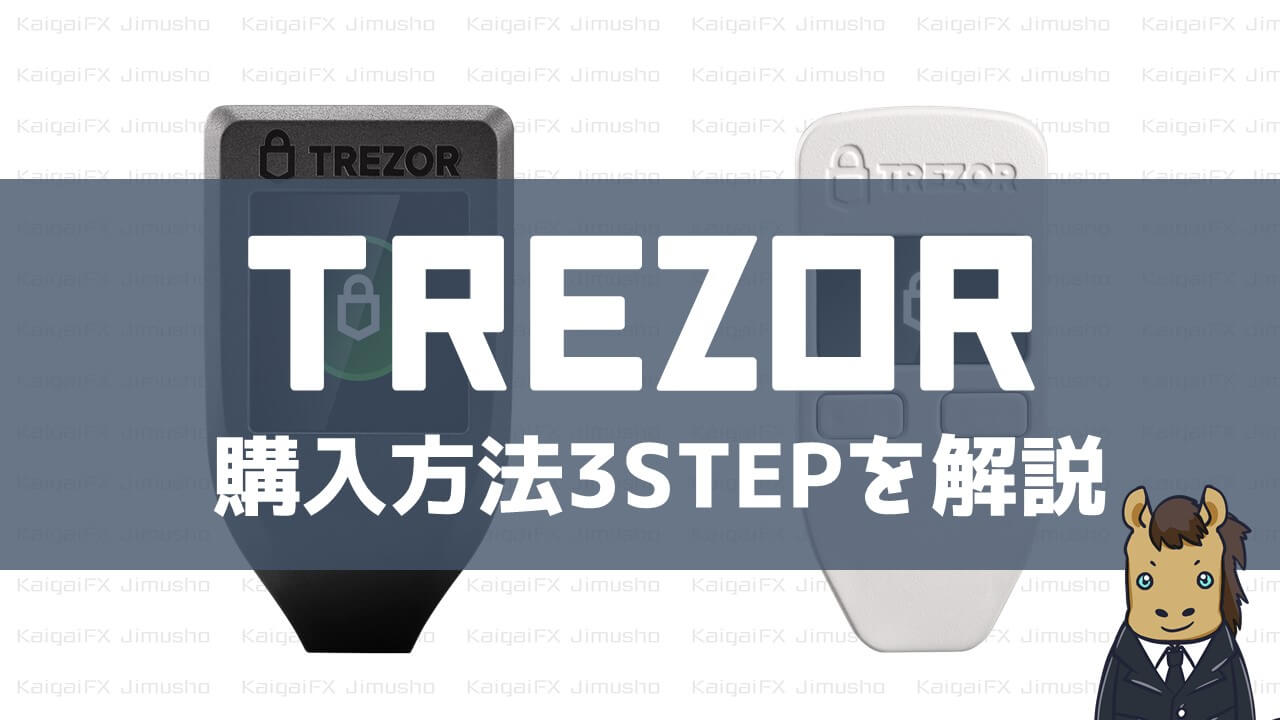 Trezorを公式サイトから購入する方法【3STEP】