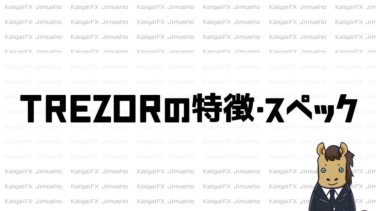 Trezro(トレザー)の特徴・スペック